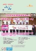 広報小山2015年8月号