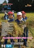 広報小山2015年9月号