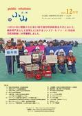 広報小山2015年12月号