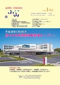 広報小山2016年1月号