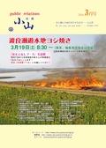 広報小山2016年3月号