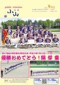 広報小山2016年9月号